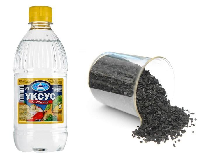 Уксус и активированный уголь