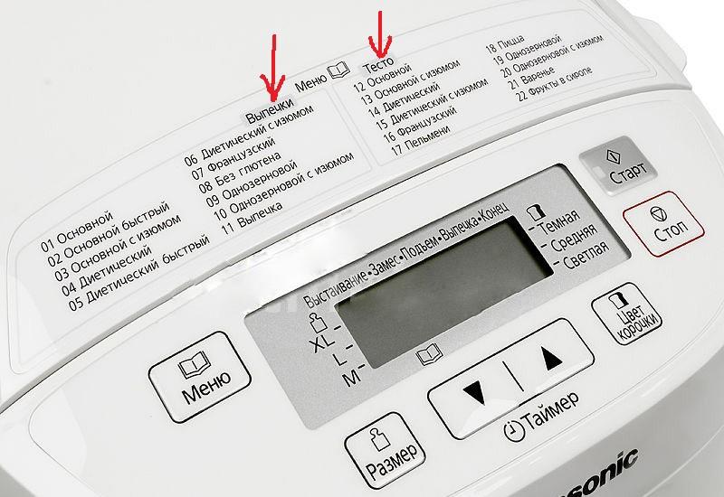 Стрелками указаны на панели  раздельные функции выпекания и приготовления теста