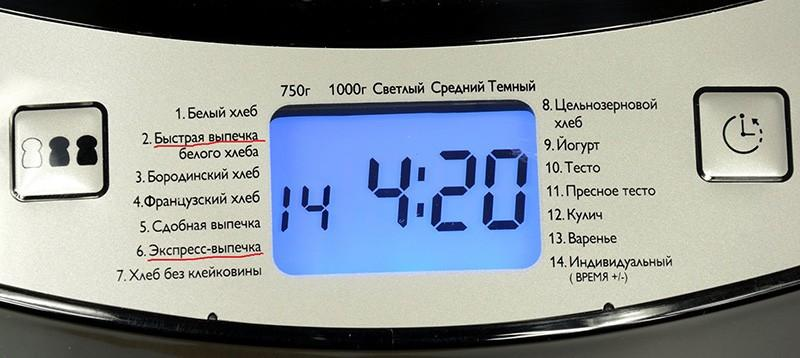 Режим быстрой выпечки и экспресс-выпечки на панели хлебопечки